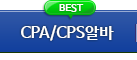 CPA/CPS알바